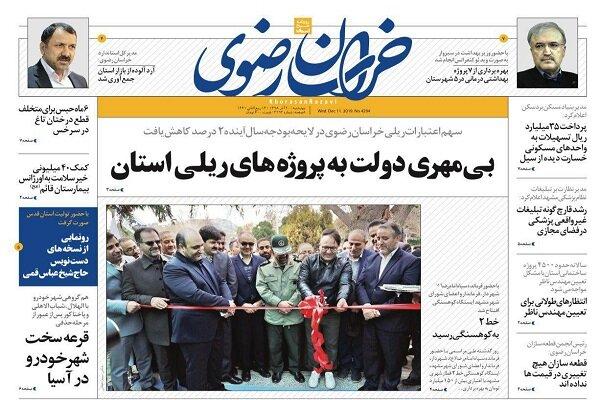 صفحه اول روزنامههای خراسان رضوی ۲۰ آذر ماه ۹۸