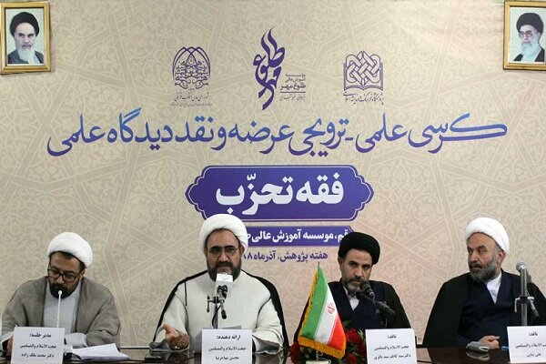 حزب از امور نااندیشیده در اسلام و ایران است