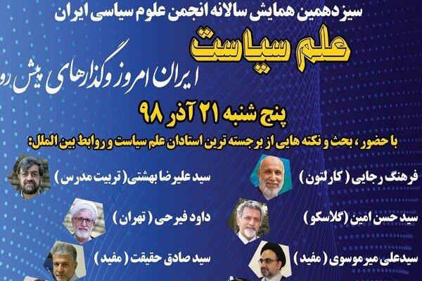 سیزدهمین همایش سالانه انجمن علوم سیاسی ایران برگزار می شود