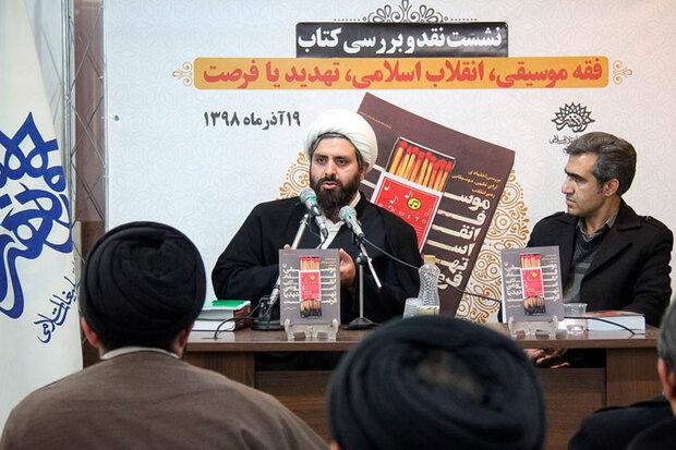 کتاب «فقه، موسیقی، انقلاب اسلامی، تهدید یا فرصت» نقد و بررسی شد
