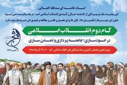 چهاردهمین همایش ستاد فرهنگی فجر انقلاب اسلامی برگزار می شود