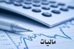 سقف معافیت مالیاتی حقوق در سال ۹۹ اعلام شد+ جدول