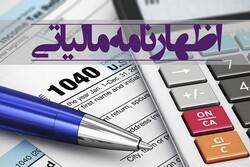 قبول سریع و حداکثری اظهارنامههای مالیاتی از سال ۹۹ در ارومیه