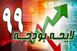 رشد بودجه فارس در لایحه بودجه ٩٩