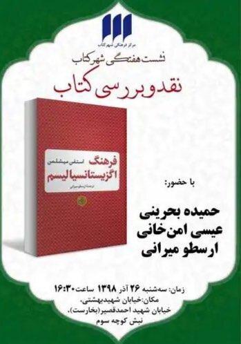 کتاب «فرهنگ اگزیستانسیالیسم» نقد و بررسی میشود