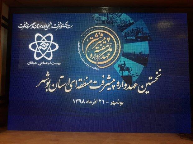 نخستین عهدواره پیشرفت منطقهای استان بوشهر شروع به کار کرد