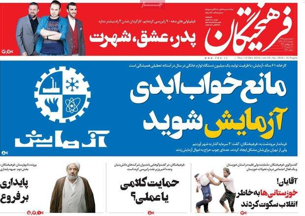 صفحه اول روزنامههای ۲۱ آذر ۹۸