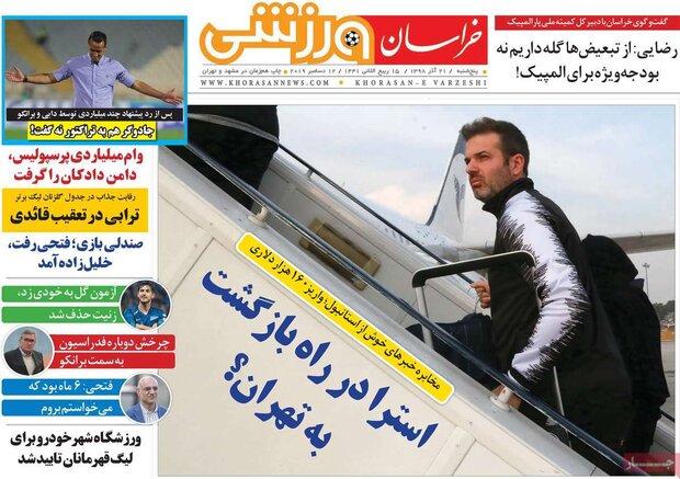 صفحه اول روزنامههای ورزشی ۲۱ آذر ۹۸
