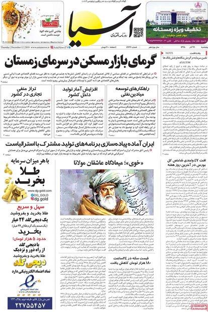صفحه اول روزنامههای اقتصادی ۲۱ آذر ۹۸