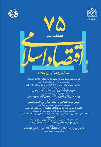 هفتاد و پنجمین فصلنامه علمی اقتصاد اسلامی منتشر شد