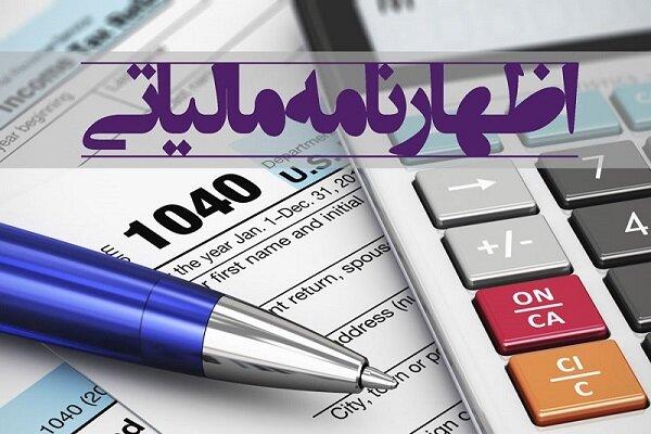 نحوه تنظیم و شرایط پذیرش اظهارنامه مالیاتی عملکرد سال ۹۸