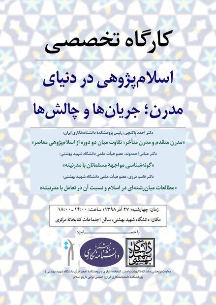 کارگاه «اسلام پژوهی در دنیای مدرن؛ جریانها، چالشها» برگزار می شود