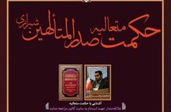 حلقه متنخوانی حکمت متعالیه صدرالمتالهین شیرازی