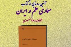 آیین رونمایی از کتاب «معماری علم در ایران» برگزار می شود