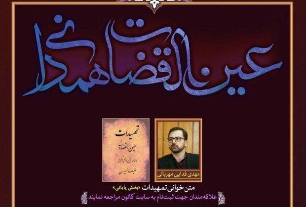 متن خوانی تمهیدات عین القضات همدانی