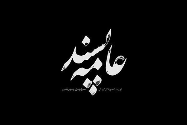 فیلمبرداری «عامه پسند» به تهران رسید/ رونمایی از لوگوی فیلم