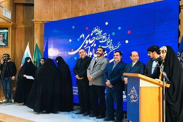 اختتامیه جشنواره خانواده رضوی در مشهد برگزار شد