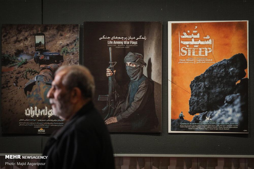 پنجمین روز سیزدهمین جشنواره بین المللی سینما حقیقت