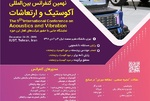 9th intl. conference on acoustic and vibration to be held in late Dec.