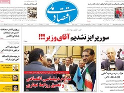 صفحه اول روزنامههای اقتصادی ۲۳ آذر ۹۸