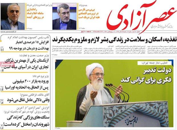 صفحه اول روزنامههای ۲۳ آذر ۹۸