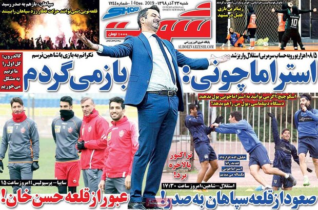 صفحه اول روزنامههای ورزشی ۲۳ آذر ۹۸