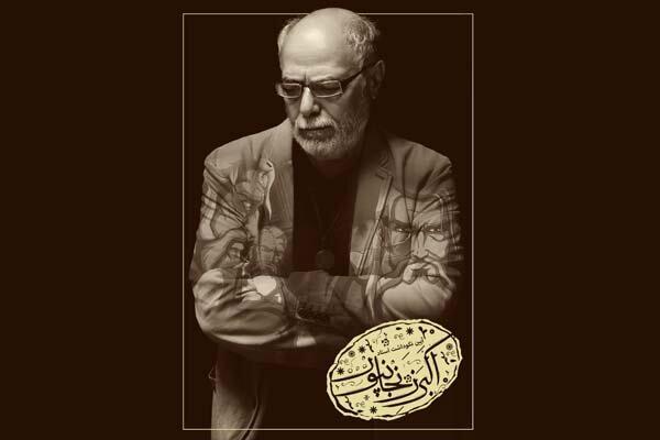 برپایی آیین نکوداشت اکبر زنجانپور در پردیس ملت