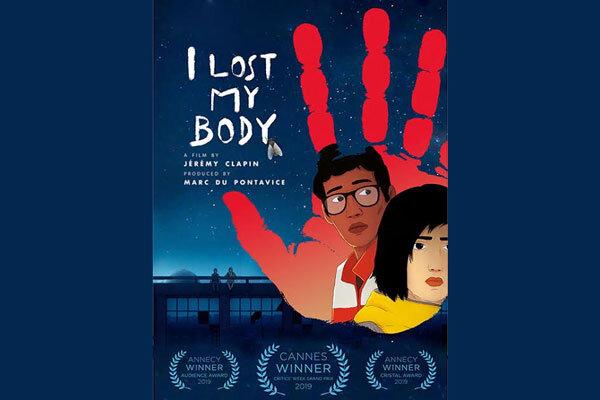 نمایش انیمیشن «من بدنم را گم کردم» در کانون فیلم خانه سینما
