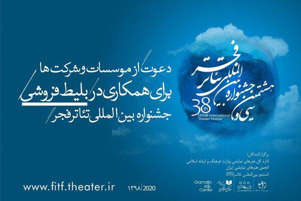 دعوت جشنواره تئاتر فجر از موسسات برای همکاری در بلیت فروشی