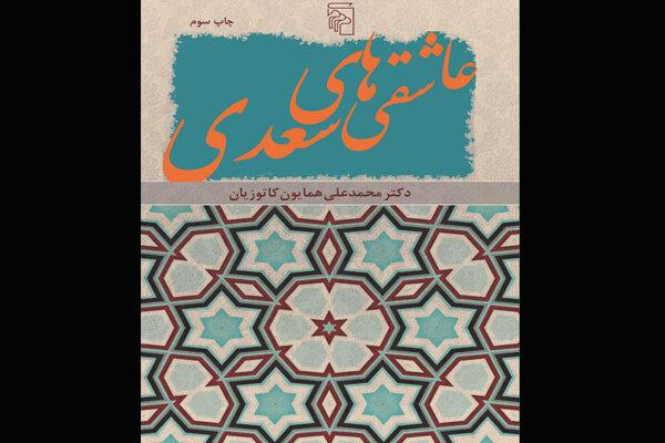 «عاشقیهای سعدی» به چاپ سوم رسید