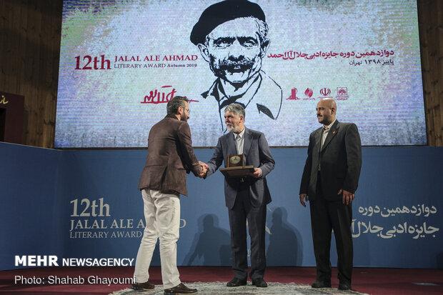 دوازدهمین دوره جایزه ادبی جلال آل احمد