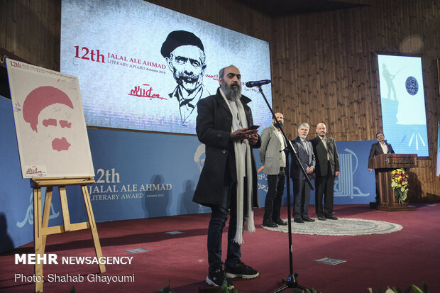 12th Jalal Al-e Ahmad Literary Award