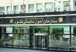 ناظر مجلس بر اقدامات سازمان امور مالیاتی انتخاب شد