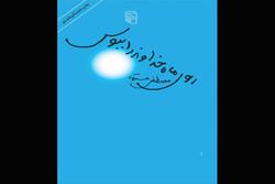 «روی ماه خداوند را ببوس» به اردو ترجمه و چاپ میشود