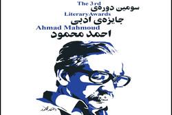 سومین دوره جایزه احمد محمود با تاخیر برگزار میشود