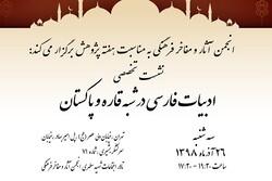 نشست «ادبیات فارسی در شبه قاره و پاکستان» برگزار می شود