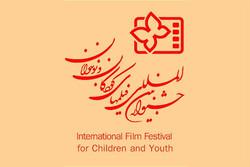 پاسخ جشنواره فیلمهای کودکان به ابهاماتی درباره شفاف سازی مالی