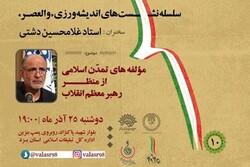 دهمین نشست «والعصر» ۲۵ آذر در یزد برگزار میشود