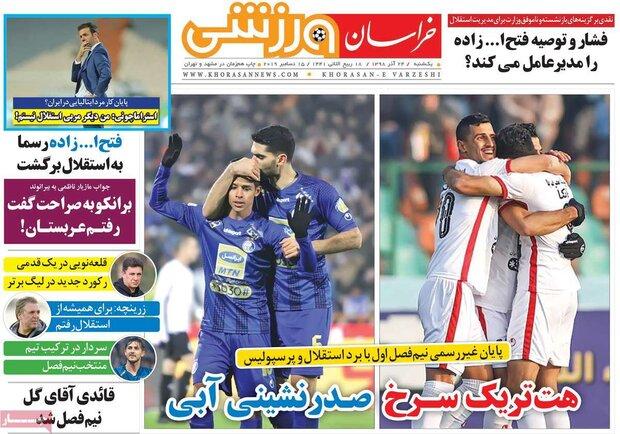 صفحه اول روزنامههای ورزشی ۲۴ آذر ۹۸