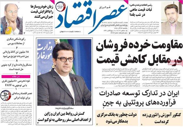 صفحه اول روزنامههای اقتصادی ۲۴ آذر ۹۸
