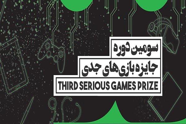 با ۷۲ اثر ارسالی، جشنواره بازی جدی سال رکورد شکست
