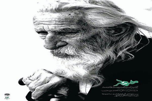 مراسم نکوداشت محمود مشروطه در یزد برگزار می شود