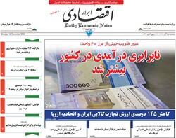 صفحه اول روزنامههای اقتصادی ۲۵ آذر ۹۸