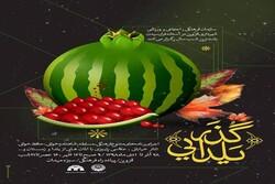 ویژه برنامه «گذر یلدایی» در قزوین برگزار می شود