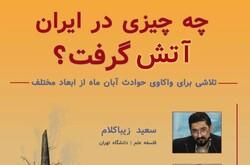 نشست «چه چیزی در ایران آتش گرفت؟» برگزار می شود
