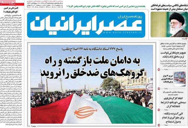 صفحه اول روزنامههای ۲۵ آذر ۹۸