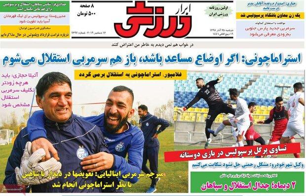 صفحه اول روزنامههای ورزشی ۲۵ آذر ۹۸