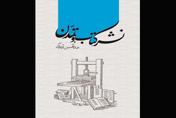کتاب جدید عبدالحسین آذرنگ باعنوان «نشر کتاب و تمدن» چاپ شد