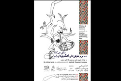کارگاه مشق حرکت در آیینهای نمایشی ایران در «محراب» برگزار میشود