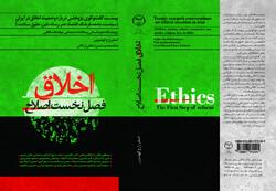 «اخلاق، فصل نخست اصلاح» منتشر شد